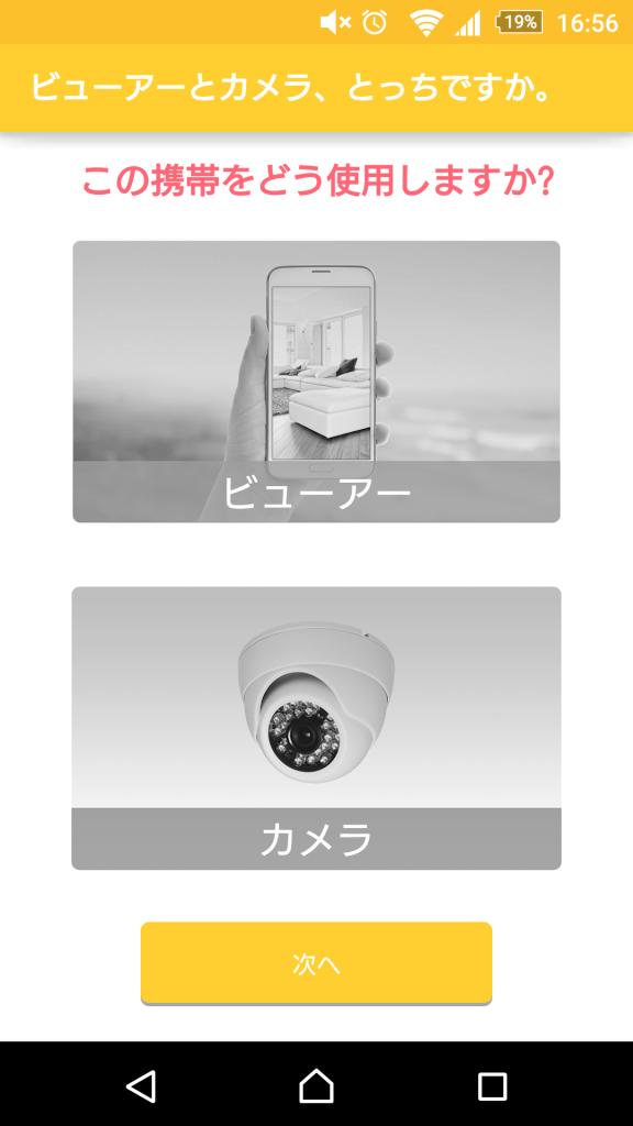 ペット、赤ちゃん見守り遠隔監視カメラアプリ無料