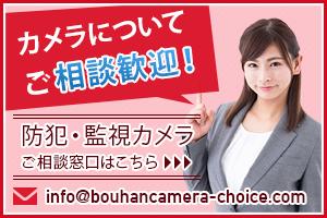他と違う広告で費用を無駄にさせません!売れる防犯カメラの広告をご提案いたします。相談無料 詳しくはこちら