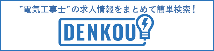 DENKOU 電気工事士の求人情報をまとめて簡単検索!