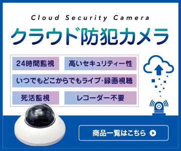 目的にあった防犯カメラが豊富! 法人、個人向けの防犯カメラ取り揃え おすすめカメラ購入はこちら