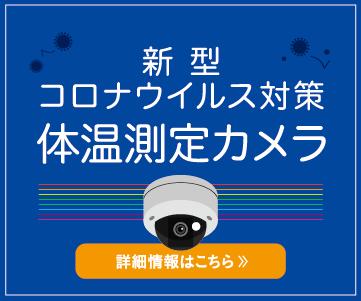 新型コロナウィルス対策体温測定カメラ