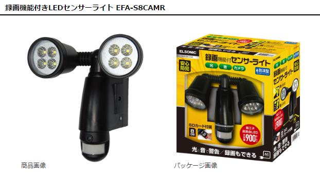 ノジマ センサーライト付き防犯カメラ