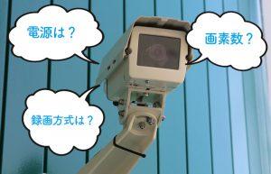 見た目の違いが大きな違い!防犯カメラ導入指南【カメラの種類・基本機能編】