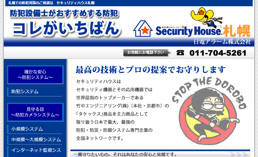 securityhouse