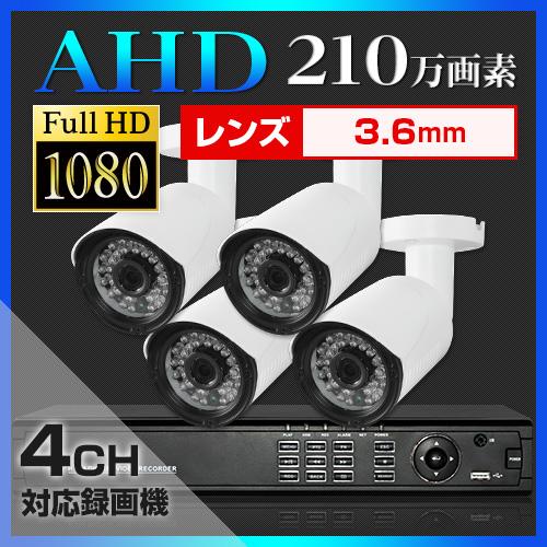AHD対応のカメラシステム