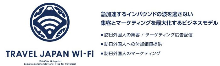 JAPAN TRAVEL Wi-Fi