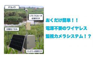 【格安SIM×監視カメラ】比較!電源不要で稼動するカメラの実力-