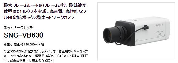 snc-vb630