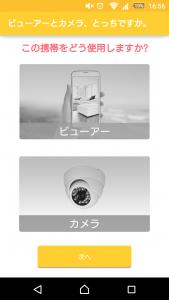 アプリのインストール画面1-スマホをビューアーとして使うかカメラとして使うかの選択を行う。