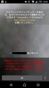 カメラ側アプリでのログインの完了画面