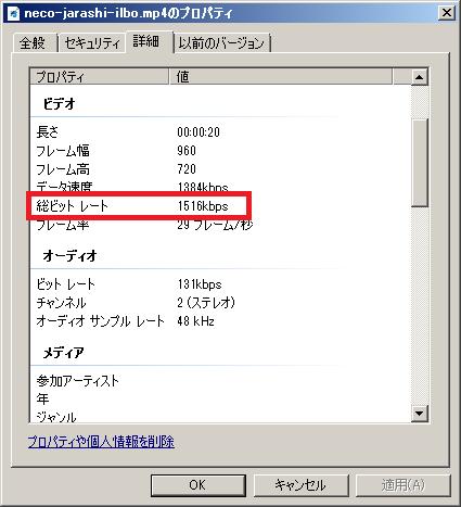 ビットレートは、Windowsではファイルを右クリックしてプロパティから確認できる