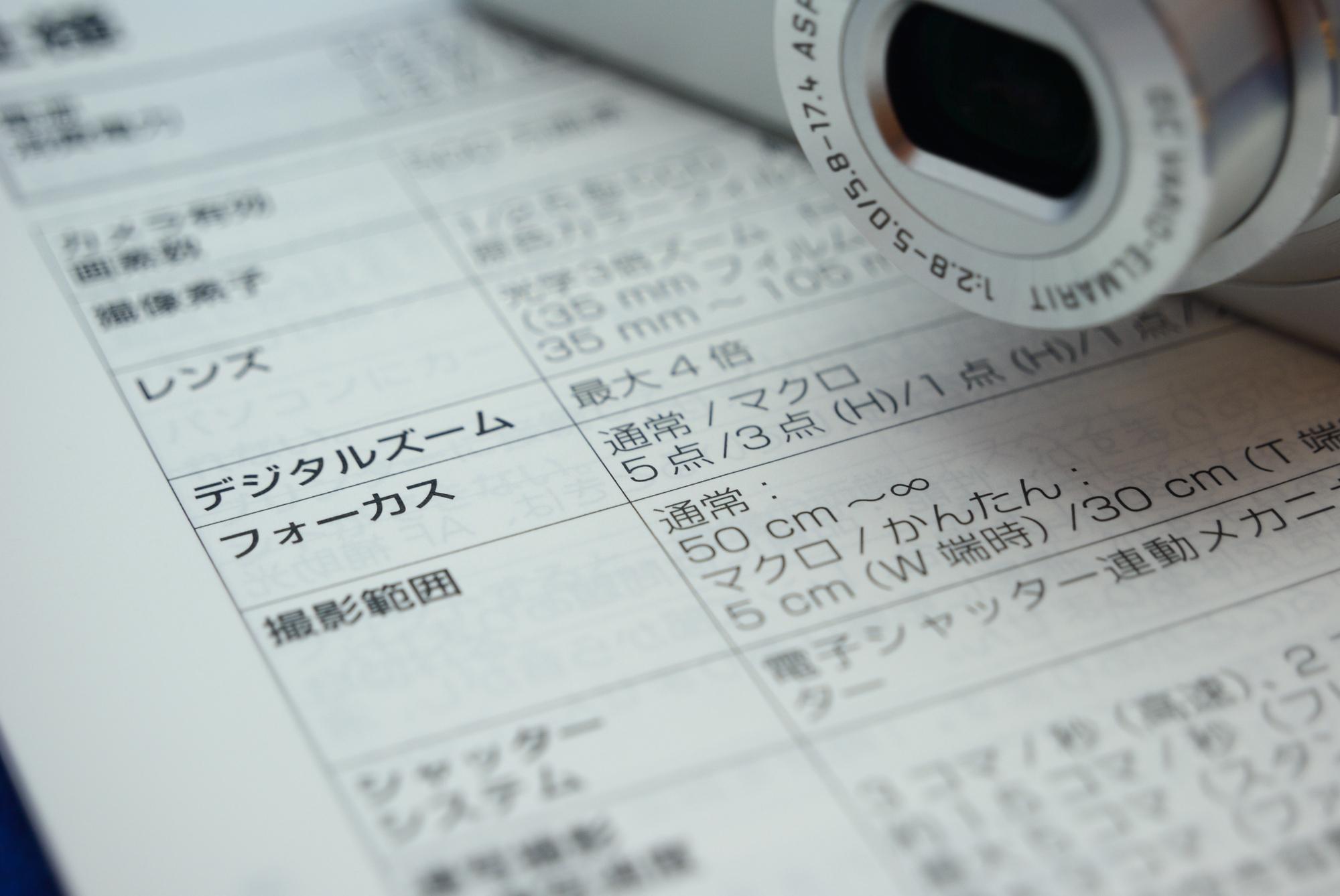 防犯カメラの仕様書は分かりにくい