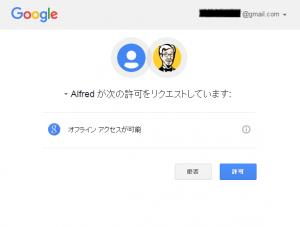 Alfredが次の許可をリクエストしています