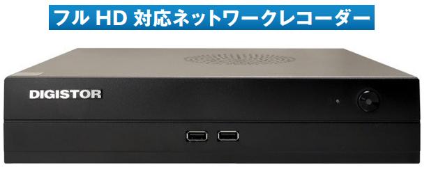 コレガ-フルHD録画対応のネットワークレコーダー[DS-2109 Pro 4TB]