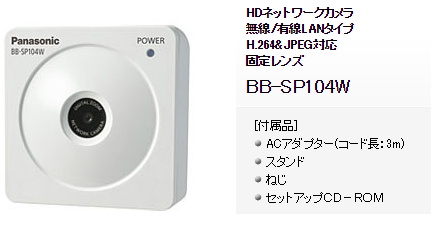 PanasonicONVIF規格対応HDネットワークカメラ[BB-SP104W]