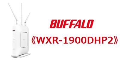 Buffalo(バッファロー)無線LAN親機WXR-1900DHP2