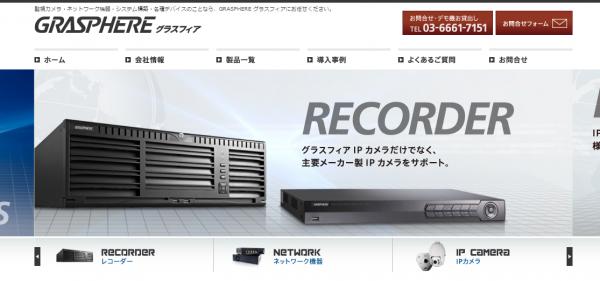 H.265対応のNVRを製造する国内メーカーグラスフィアジャパン
