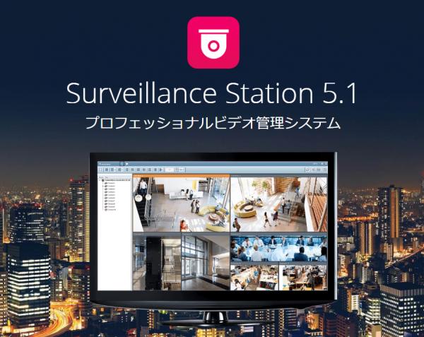 Surveillance Station 5.1