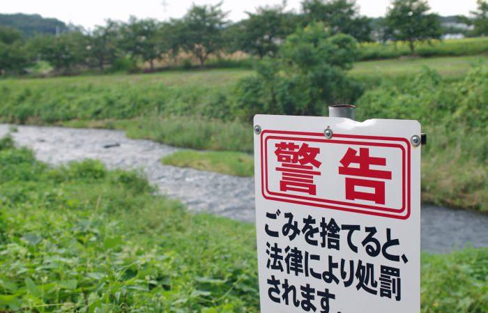 不法投棄の立て看板「警告 ゴミを捨てると法律により処罰されます。」