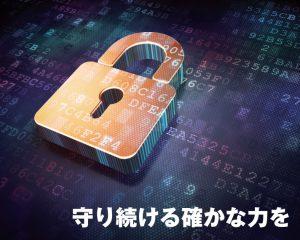 サイバー攻撃から企業を守る「国家資格」が誕生!