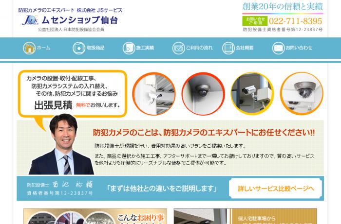 ムセンショップ仙台(株式会社JISサービス)のホームページ