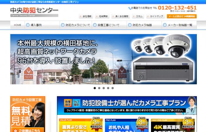 東京「中央防犯センター(株式会社フォーエステック)」の公式ホームページ