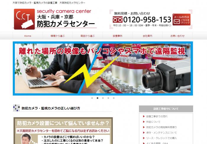 「大阪・兵庫・京都防犯カメラセンター(株式会社グローリーサポート)」の公式ホームページ