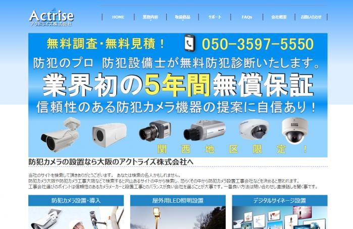 大阪「アクトライズ株式会社」の公式ホームページ
