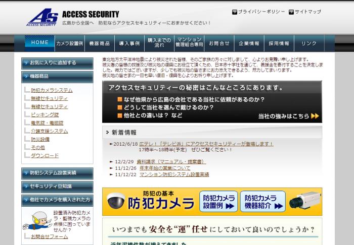 広島「株式会社アクセスセキュリティ」の公式ホームページ