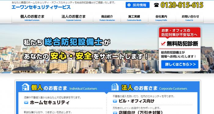 高松「エーワンセキュリティサービス」の公式ホームページ