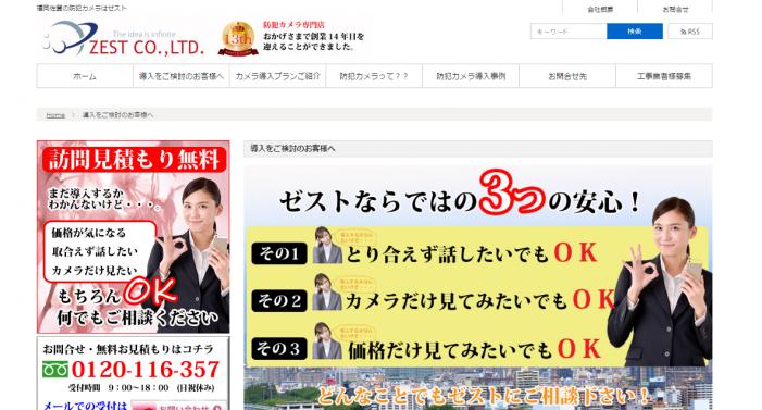 福岡「有限会社ゼスト」の公式ホームページ