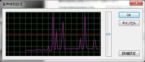音声検知の設定画面