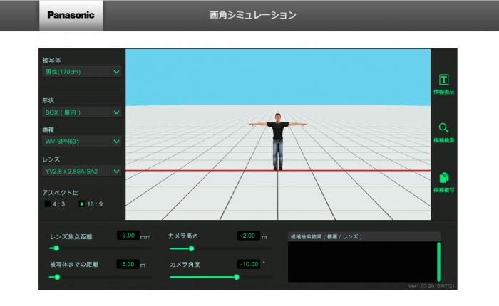 Panasonicの「画角シミュレーション」ツール