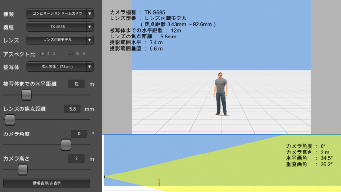 JVCケンウッドの「画角シミュレーション」ツール