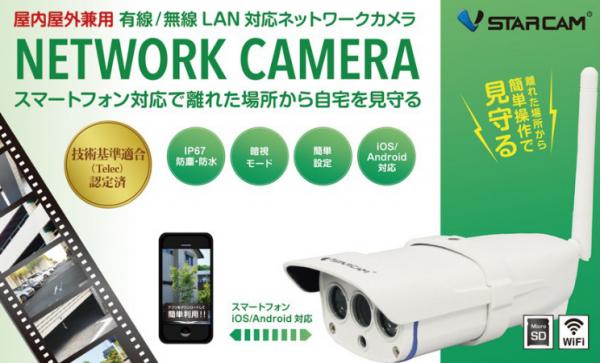 中国製で安い!ONVIF対応のネットワークカメラ「VC7816WIP」