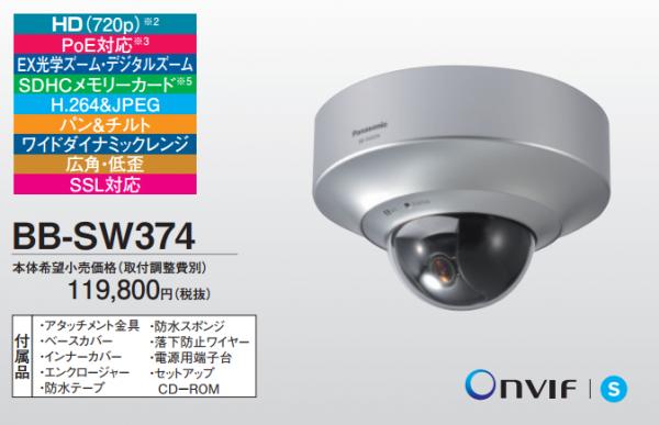 パナソニックの高機能ドーム型カメラ「BB-SW374」