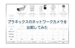プラネックスのネットワークカメラの選び方(比較表付き)