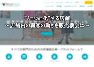 ネットショップと同様に店舗でもAIが商品をリコメンドする「RetailNext」社のサービス