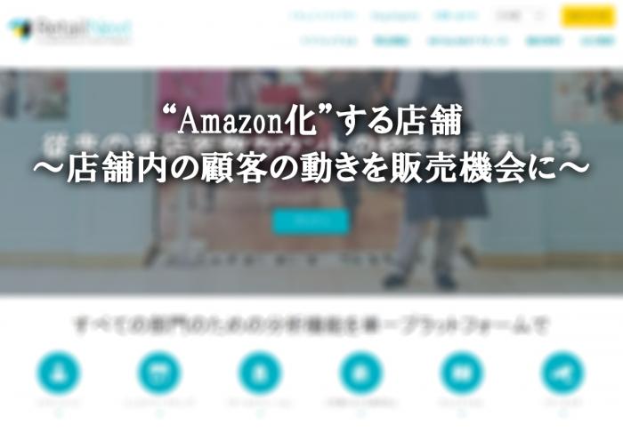 """""""Amazon""""化する店舗~店舗内の顧客の動きを販売機械に~"""