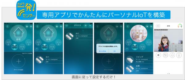 専用アプリが用意されており、アプリ一つでセンサーの状態を受け取ったり、カメラの映像を確認することも出来る