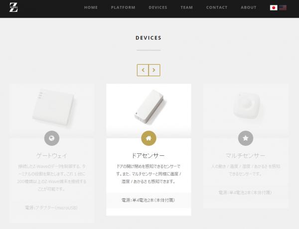 Z-WORKS公式ホームページにも同様の製品の記載がある