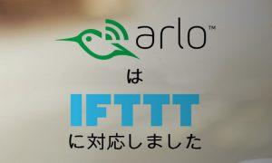 あの完全無線ネットワークカメラArloがIFTTTに対応!ん?IFTTTって何?