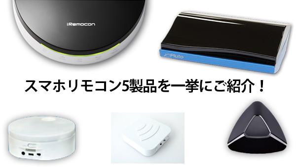 スマホリモコン5製品を一挙にご紹介