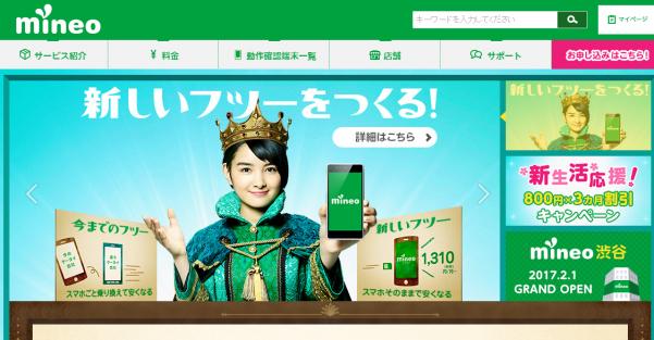 mineo公式ホームページの画面