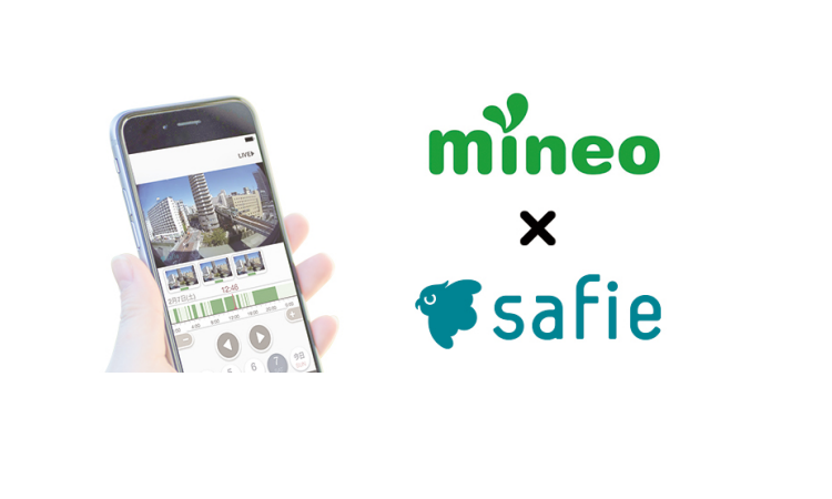 今注目の格安SIM「mineo(マイネオ)」を利用した 法人向けIoTソリューション「mineo監視カメラサービス」スタート セーフィーのクラウド映像プラットフォームを採用