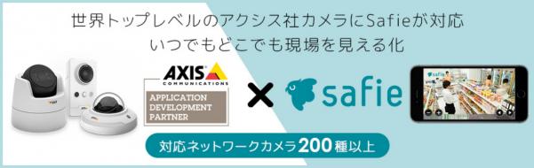 小売・サービス業の防犯とマーケティングを革新するクラウド型 IoT カメラによるサービス提供開始を発表~アクシスのネットワークカメラ約200種にセーフィーが対応~