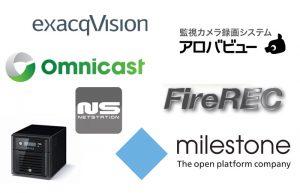 【2017年版】監視カメラシステムで利用される「VMS」主要8製品まとめ