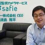 【インタビュー】クラウド録画の先駆者Safie(セーフィー)!