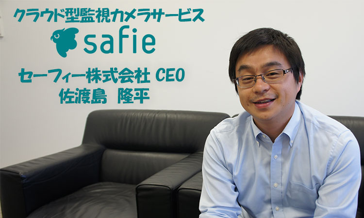 クラウド録画サービスSafie(セーフィー)|セーフィー株式会社佐渡島隆平