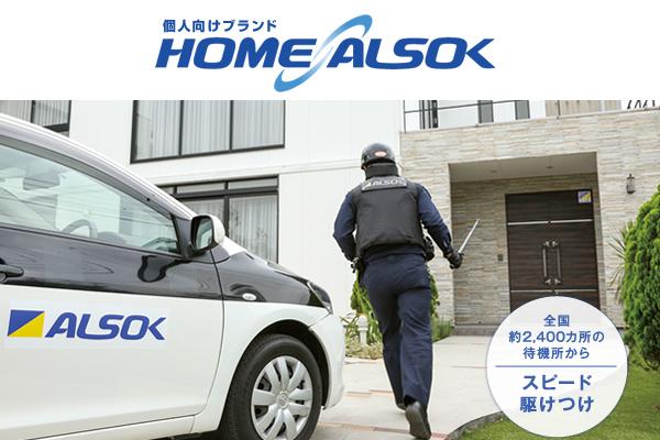 アルソックのホームセキュリティ「ホームアル即k」